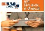 Big-Bazar-Direct